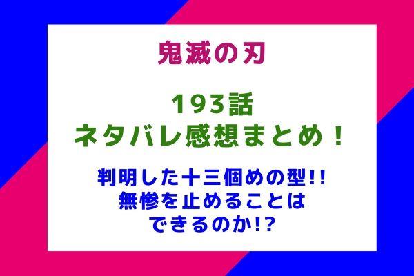【鬼滅の刃】193話ネタバレ感想まとめ!