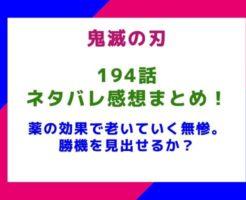 【鬼滅の刃】194話ネタバレ感想まとめ!