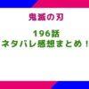 【鬼滅の刃】196話ネタバレ感想まとめ!