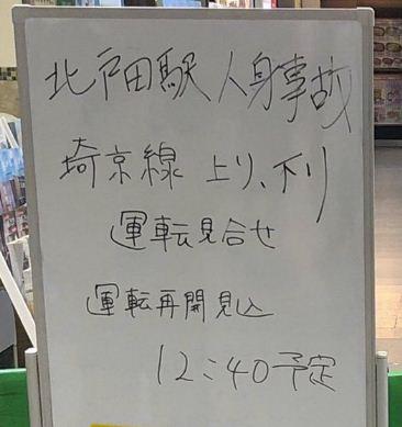 北戸田駅(埼京線)で人身事故
