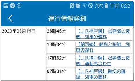 塚本駅付近(JR神戸線)で人身事故