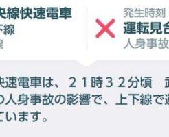 武蔵小金井駅(中央線)で人身事故