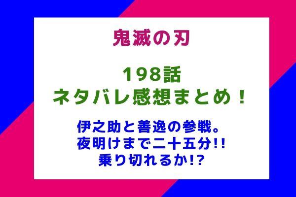 【鬼滅の刃】198話ネタバレ感想まとめ
