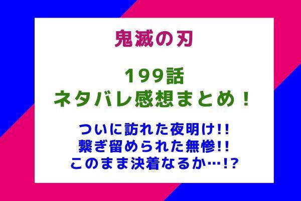 【鬼滅の刃】199話ネタバレ感想まとめ!