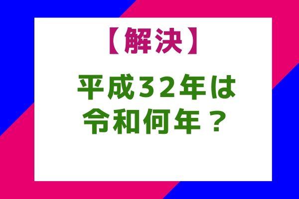 平成 32 年 西暦 変換