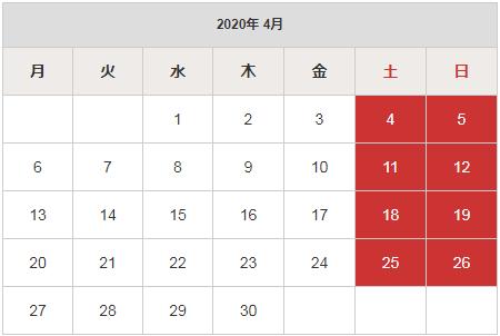 トヨタカレンダー2020年4月