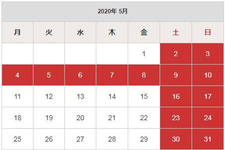 トヨタカレンダー2020年5月