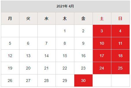 トヨタカレンダー2021年4月