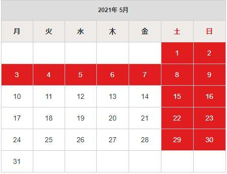 トヨタカレンダー2021年5月