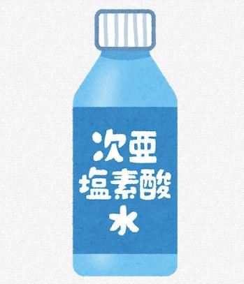 次亜塩素酸水の作り方は電気分解で大丈夫?自作動画を紹介