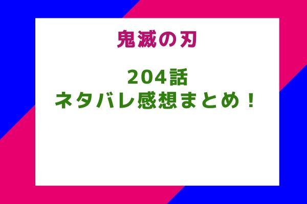 鬼滅の刃204話ネタバレ感想まとめ