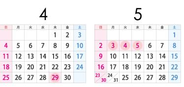 2021年カレンダー4月5月