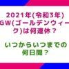 2021年(令和3年)のGW(ゴールデンウィーク)は何連休?いつからいつまでの何日間?