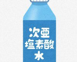 次亜塩素酸水が効果なしって本当?こんなにスゴイ除菌効果!