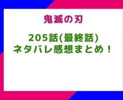 鬼滅の刃205話(最終話)ネタバレ感想まとめ