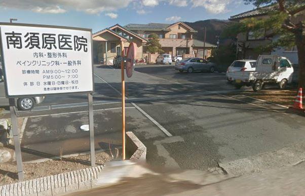 南須原医院
