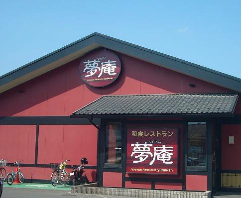 夢庵秩父駅前店