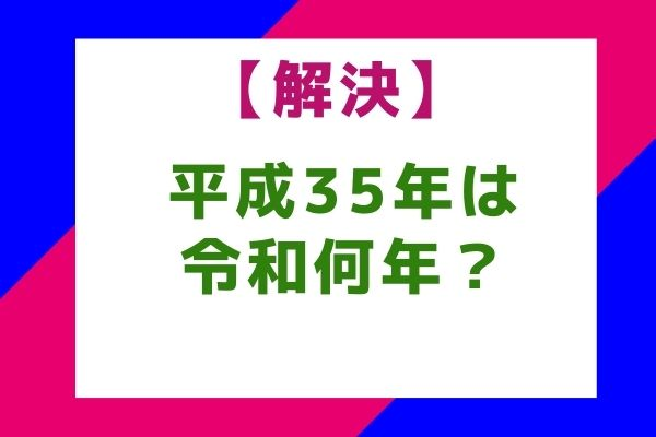 平成35年は令和何年?【解決】