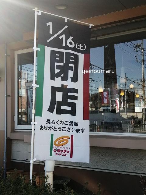 グラッチェガーデンズ秩父駅前店閉店