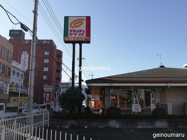 グラッチェガーデンズ秩父駅前店