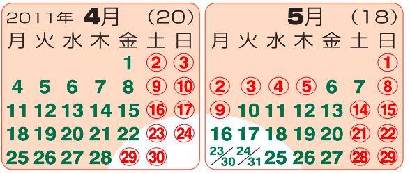 2011年カレンダー4月5月(豊田合成)