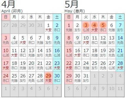 2011年カレンダー4月5月