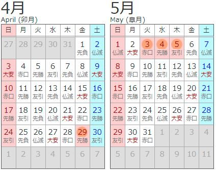 2022年カレンダー4月5月
