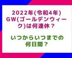 2022年(令和4年)のGW(ゴールデンウィーク)は何連休?いつからいつまでの何日間?