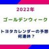 2022年ゴールデンウィーク(GW)トヨタカレンダーの予想は何連休?